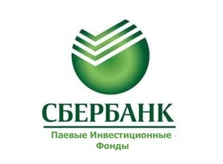 Доходность популярных ПИФов Сбербанка