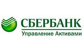 ПИФы Сбербанка Управление активами