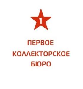 Первое Коллекторское Бюро отзывы должников