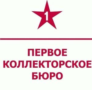 Вся правда о коллекторах агентства «Первое Коллекторское Бюро» (ПКБ)