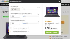 Какие интернет-магазины предоставляют онлайн-кредит на ноутбуки?