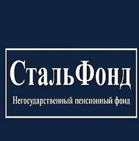 Отзывы клиентов о НПФ «Стальфонд»