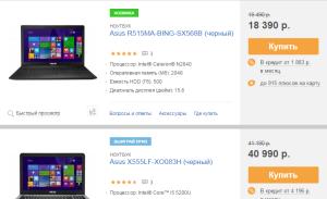 Как купить ноутбук в кредит в интернет-магазине