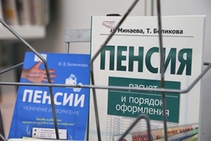 Рейтинг самых доходных НПФ в РФ
