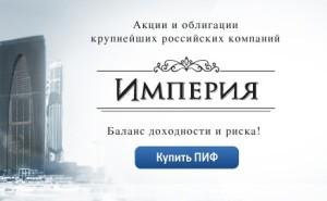 Обзор ПИФа «Империя» от УК «Русский стандарт»
