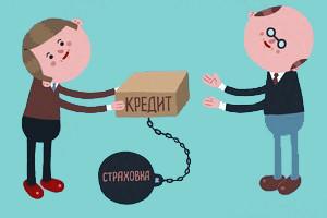 Имеет ли право заемщик вернуть страховку, выплатив кредит?