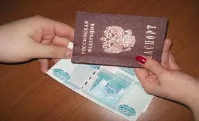 Где взять быстрый кредит по одному паспорту