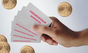 Аннуитетный платеж по кредиту: что это такое и как его рассчитать?