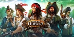 Как заработать деньги на игре Кодекс пирата?