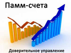 памм-счета (доверительное управление Форекс)