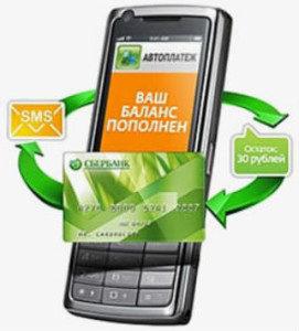 Как самостоятельно подключить мобильный банк Сбербанка