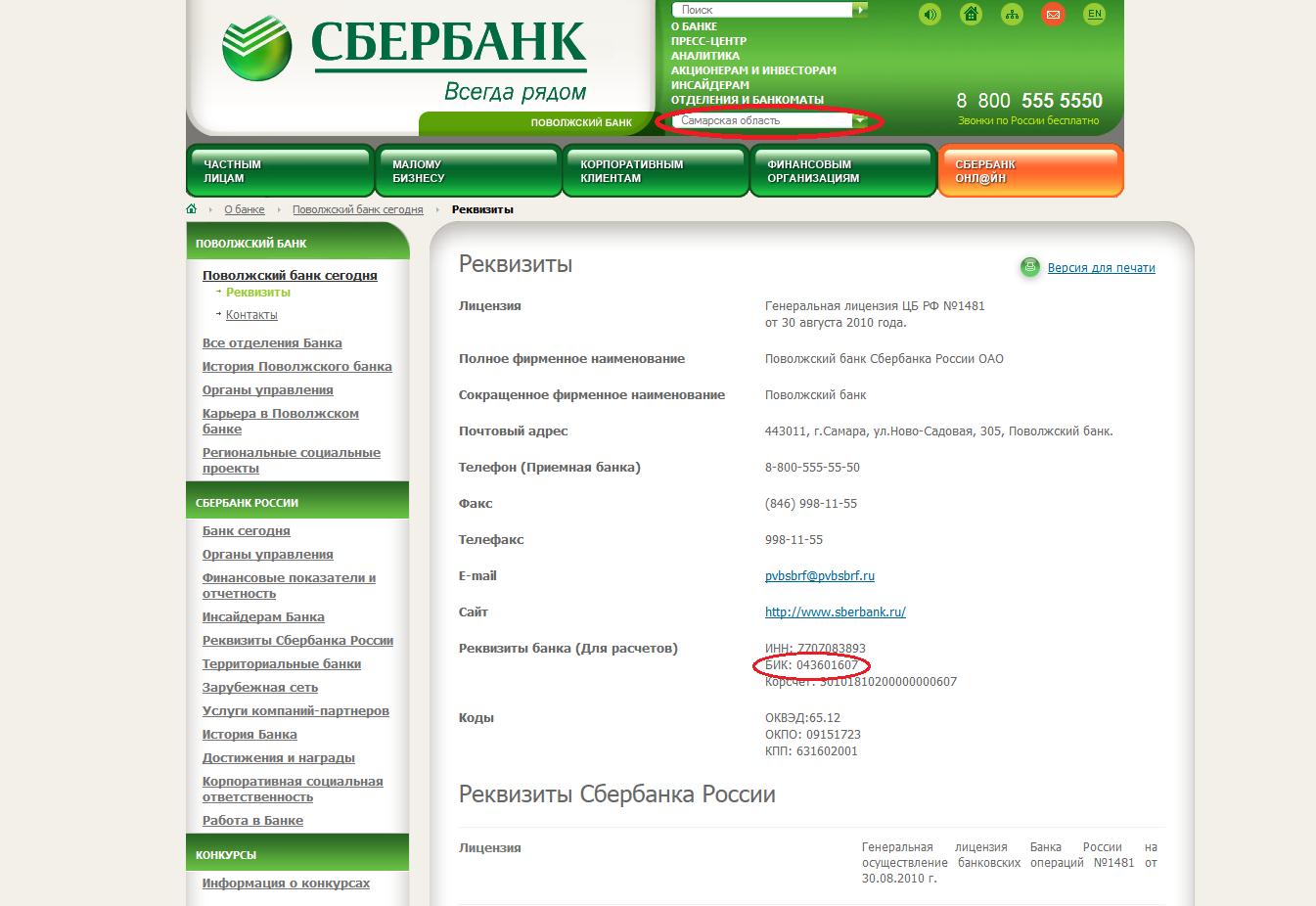 как узнать начальника телефон старашайговского сбербанка Россия, Ставропольский край