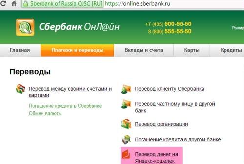 Как пополнить счет Яндекс Деньги через Сбербанк Онлайн