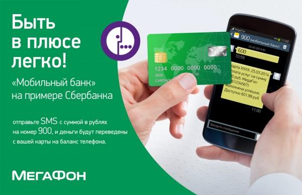 Как подключить автоплатеж на мегафоне