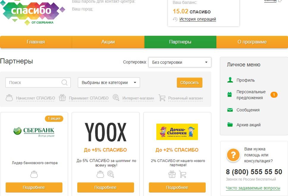 Магазины-партнеры Сбербанка по бонусной программе Спасибо