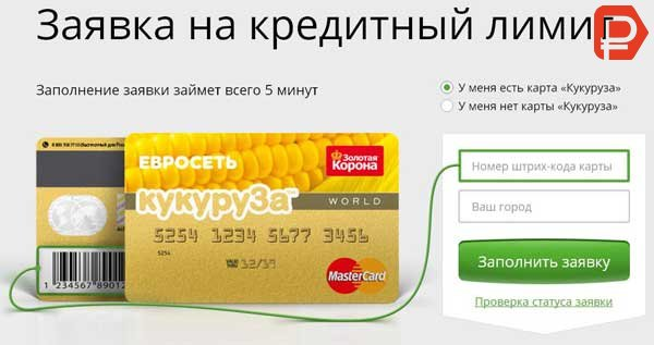 Онлайн заявка на кредит на карту кукуруза от Евросети