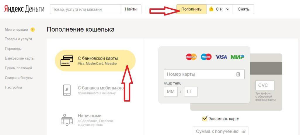 Как пополнить кошелек Яндекс Деньги с банковской карты