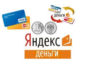 Пополнение кошелька Яндекс Денег без комиссии: все способы