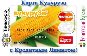 – Какой банк обслуживает карту Кукуруза?