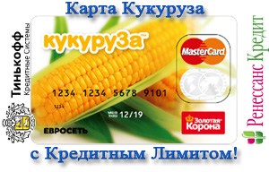Изображение - Отзывы о кредитной карте кукуруза karta-kukuruza-kl