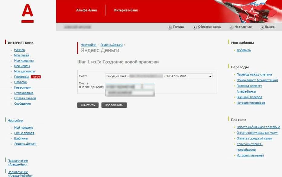 Как пополнить кошелек Яндекс Деньги с карты Альфа банка