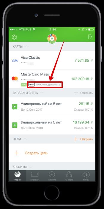 Как подключить Apple Pay к карте Сбербанка