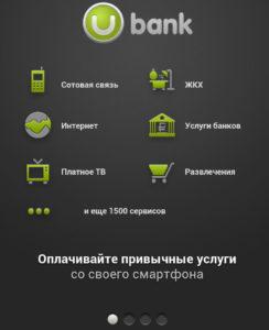 Ubank — что это за банк?