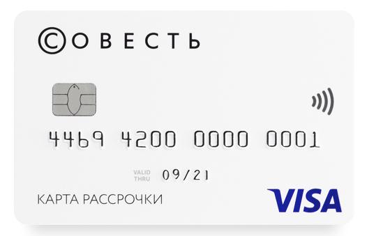 Беспроцентная рассрочка на Совесть: обзор кредитной карты банка Киви