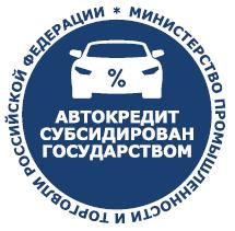 Условия участия в программе государственного субсидирования автокредитов