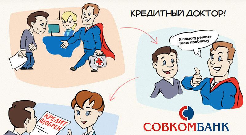 Условия индивидуальной программы «Кредитный доктор» от Совкомбанка