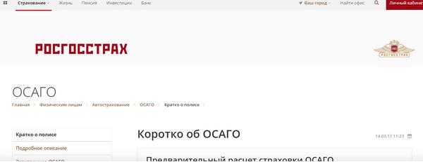 Как оформить ОСАГО на официальном сайте Росгосстрах