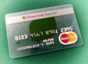 Виды и условия кредитных карт от Ренессанс банка
