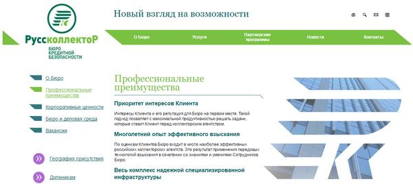 бюро кредитной безопасности руссколлектор официальный сайт