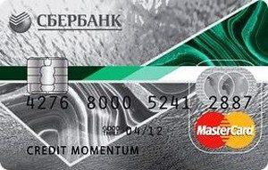 Кредитная карта Моментум от Сбербанка: условия, тарифы, лимиты, оформление, отзывы