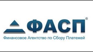 Вся правда о коллекторах агентства ЗАО ФАСП: отзывы должников и методы работы
