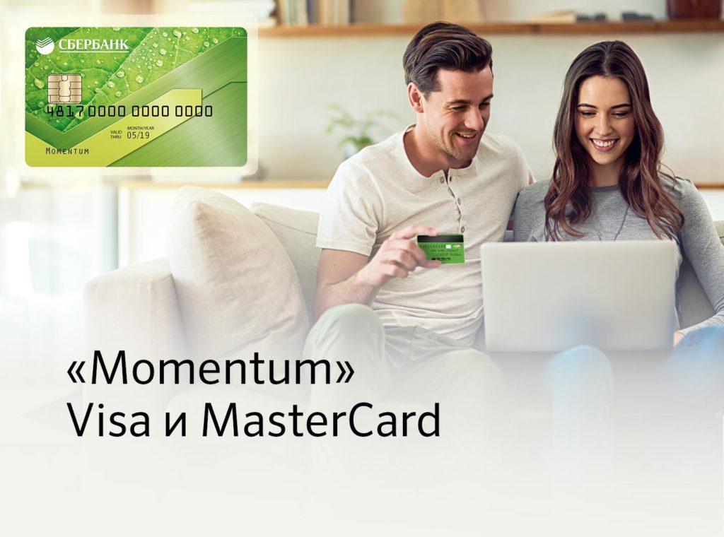 Условия бесплатной дебетовой карты Моментум от Сбербанка: как получить и как пользоваться