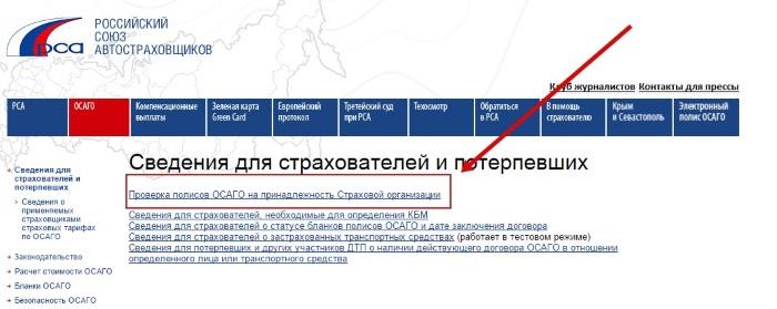 """Варианты страховок от """"Росгосстраха"""""""