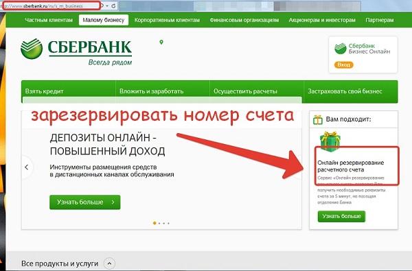 Что это зауслуга— онлайн резервирование счета в Сбербанке?