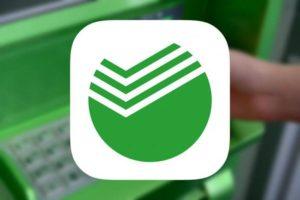 Выгодные дебетовые и кредитные Молодежные карты от Сбербанка для еще больших покупок