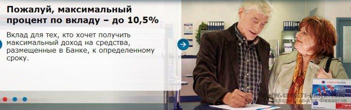 Вклад «Максимальный доход» от Совкомбанка