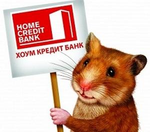 Условия вкладов, депозитов в Хоум кредит банке на сегодня