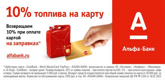 Cashback-карта отАльфа-банка