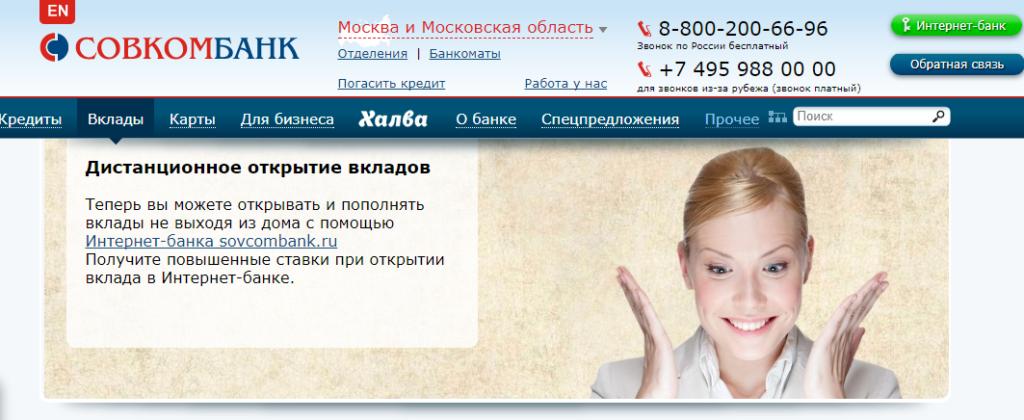 Как открыть депозит в Совкомбанке через интернет?