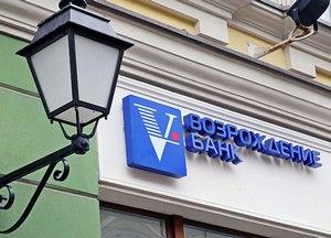 """Как открыть депозит в банке """"Возрождение"""": условия и проценты по вкладам"""