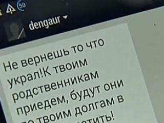 Вся правда о коллекторах агентства «Кавказ»: отзывы, угрозы, вся информация