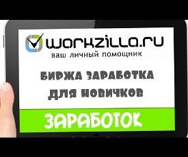 Заработок на Воркзилле: от регистрации и до вывода денег