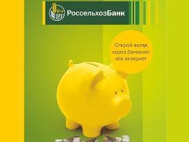 Приумножаем с помощью вкладов в Россельхозбанке: какой вклад выбрать, и какие ставки на сегодня