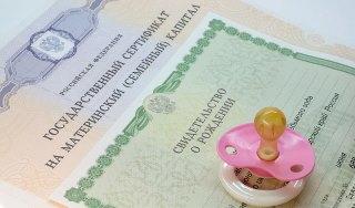 На что можно потратить материнский капитал, и в каких случаях могут не разрешить его использование?