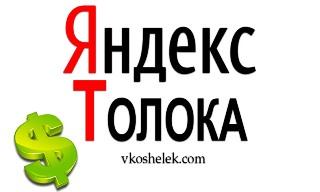 Заработок на Яндекс Толока: что нужно делать и как зарегистрироваться новичку?