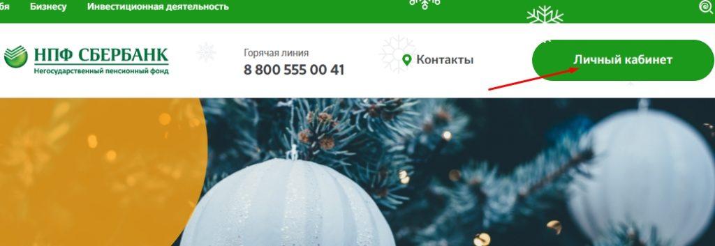 Изображение - Доходность нпф сбербанка 03-13